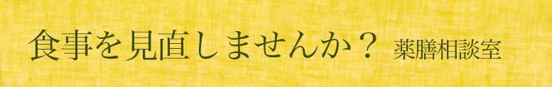 食事を見直しませんか ごはんとからだと 薬膳相談室(C)表参道・青山・渋谷エリアの源保堂鍼灸院 Tokyo, Japan, authentic acupuncture clinic
