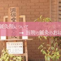 源保堂鍼灸院について(C)表参道・青山・原宿・渋谷エリアにある源保堂鍼灸院Tokyo Japan Acupuncture