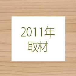 取材実績2011年(C)表参道・青山・原宿・渋谷エリアにある源保堂鍼灸院acupuncture clinic therapy in Tokyo