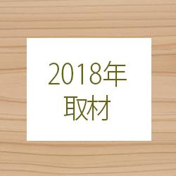 取材実績_2018取材履歴(C)表参道・青山・原宿・渋谷エリアにある源保堂鍼灸院in Japan Acupuncture Clinic