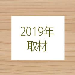 取材実績2009年(C)表参道・青山・原宿・渋谷エリアにある源保堂鍼灸院acupuncture clinic therapy in Tokyo