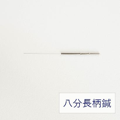 八分長柄鍼の写真(C)表参道・青山・原宿・渋谷エリアにある源保堂鍼灸院acupuncture clinic in tokyo