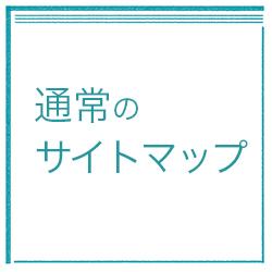 サイトマップ(C)表参道・青山・原宿・渋谷エリアにある源保堂鍼灸院acupuncture in Tokyo
