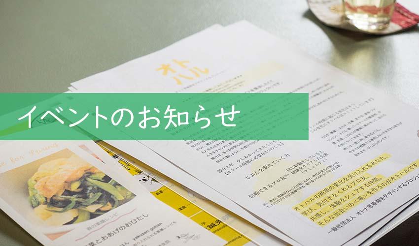 イベントのお知らせ(C)表参道・青山・原宿・渋谷エリアにある源保堂鍼灸院Tokyo Japan Acupuncture Clinic