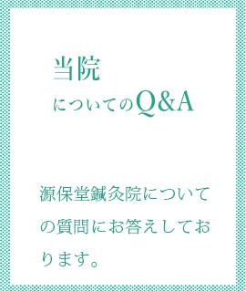 鍼灸faq (C)表参道・青山・原宿・渋谷エリアにある源保堂鍼灸院acupuncture clinic Tokyo Japan