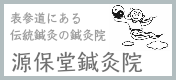 源保堂鍼灸院・薬戸金堂