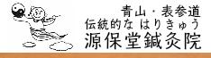 はりきゅう東京・肩こり・腰痛・頭痛・不定愁訴など(C)表参道・青山・原宿・渋谷エリアにある源保堂鍼灸院 Acupuncture Clinic in Tokyo