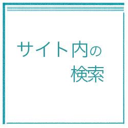 源保堂鍼灸院サイト内検索(C)表参道・青山・原宿・渋谷エリアにある源保堂鍼灸院Acupuncture Clinic In Tokyo