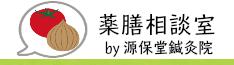 薬膳相談室・薬膳で健康に・薬膳で日々の生活を見直す(C)表参道・青山・原宿・渋谷エリアにある源保堂鍼灸院 Acupuncture Clinic in Tokyo