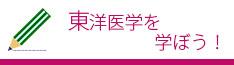 東洋医学を学ぼう(C)表参道・青山・原宿・渋谷エリアにある源保堂鍼灸院 Acupuncture Clinic Tokyo