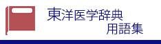 東洋医学辞典用語集東洋医学を学ぼう(C)表参道・青山・原宿・渋谷エリアにある源保堂鍼灸院 Acupuncture Clinic Tokyo