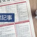 【取材記事】 ウェザーニュースにツボの記事を取材されました
