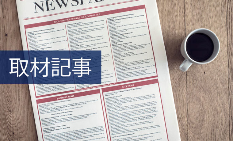 取材記事(C)肩こり・腰痛・寝違い・頭痛・生理痛など源保堂鍼灸院Tokyo Japan Acupuncture Clinic