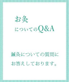 お灸についてのQ&A(C)表参道・青山にある源保堂鍼灸院 肩こり・腰痛・頭痛など Tokyo Japan Acupuncture Clinic