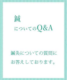 鍼についてのQ&A(C)表参道・青山にある源保堂鍼灸院 肩こり・腰痛・頭痛など Tokyo Japan Acupuncture Clinic