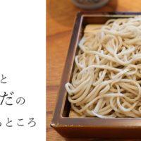 食と文化とからだの交わるところ(C)表参道・青山エリアの鍼灸院 源保堂鍼灸院 Acupuncture Clinic in Tokyo