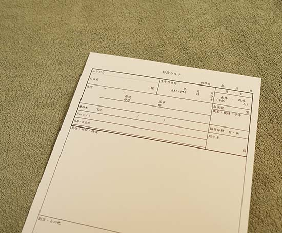 源保堂鍼灸院で使用しているカルテ(C)表参道・青山エリアにある源保堂鍼灸院 Omotesando Aoyama Acupuncture Clinic