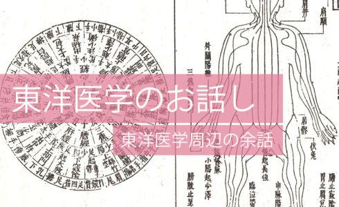 東洋医学のお話し 東洋医学周辺の余話(C)表参道・青山・原宿・渋谷エリアにある源保堂鍼灸院acupuncture clinic therapy in Tokyo