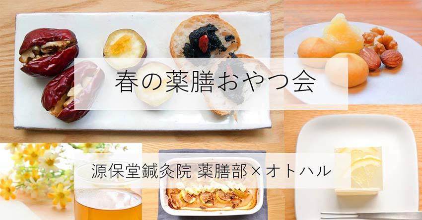 春の薬膳おやつ会 with オトハル