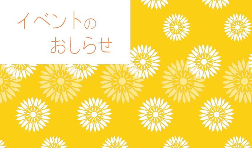 源保堂鍼灸院イベントのお知らせ(C)東京・表参道・青山の鍼灸院Aoyama Tokyo Acupuncture Clinic