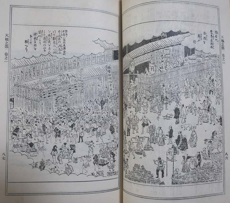 『江戸名所図会』