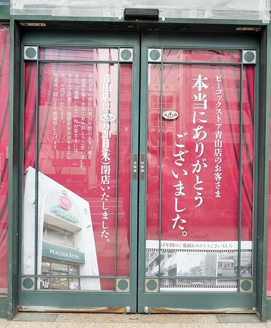 ピーコック青山店
