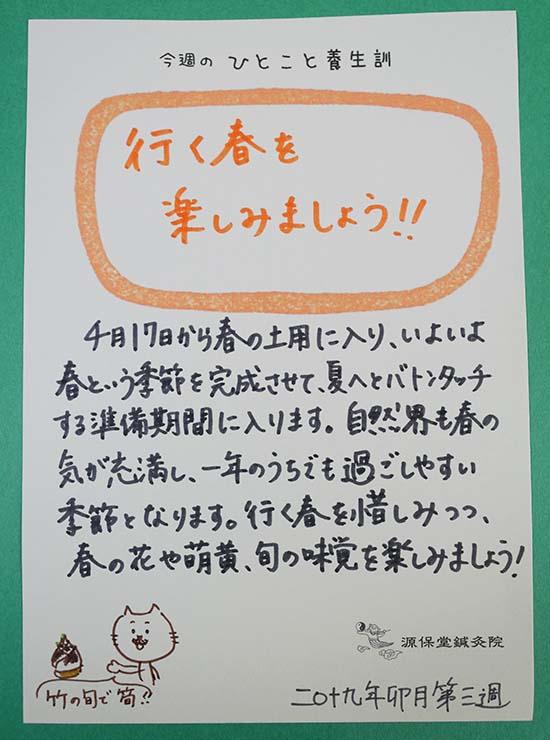 鍼灸院がおくる今週のひとこと養生(C)肩こり・腰痛・寝違い・頭痛・生理痛など源保堂鍼灸院Tokyo Japan Acupuncture Clinic