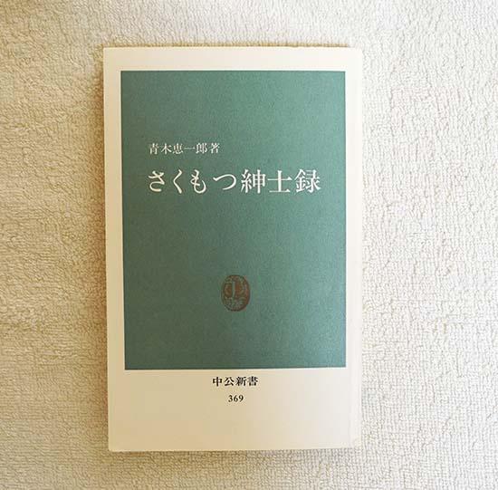 新書『さくもつ紳士録』