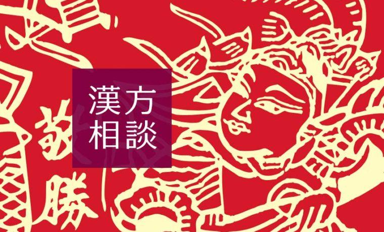 漢方相談東洋医学のお話し 東洋医学周辺の余話(C)表参道・青山・原宿・渋谷エリアにある源保堂鍼灸院acupuncture clinic therapy in Tokyo