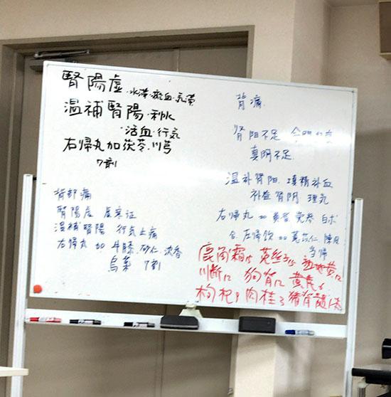 医案・中医学臨床応用講座(C)肩こり・腰痛・寝違い・頭痛・生理痛など源保堂鍼灸院Tokyo Japan Acupuncture Clinic