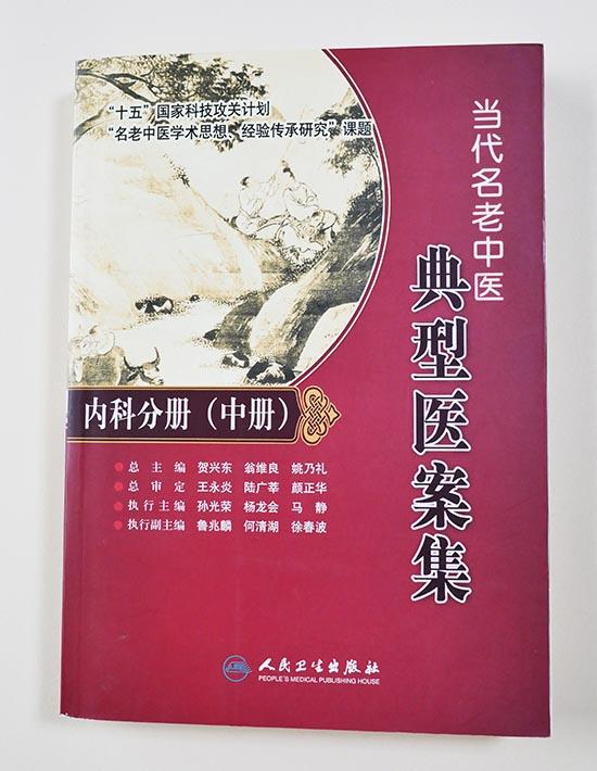 『当代明老中医・典型医案集』人民衛生出版社