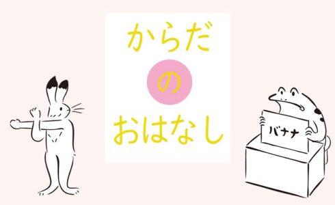 からだのはなし(C)肩こり・腰痛・寝違い・頭痛・生理痛など源保堂鍼灸院Tokyo Japan Acupuncture Clinic