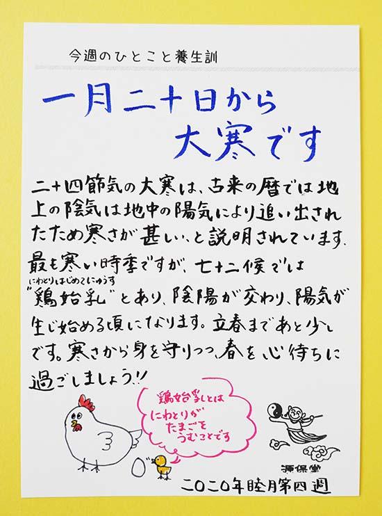 漢方相談もできる鍼灸院がおくる今週のひとこと養生(C)肩こり・腰痛・寝違い・頭痛・生理痛など源保堂鍼灸院Tokyo Japan Acupuncture Clinic