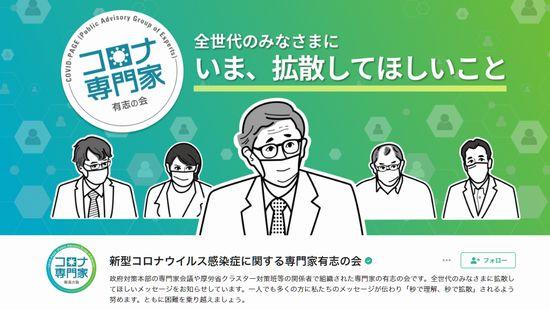 コロナ専門家有志会ブログ