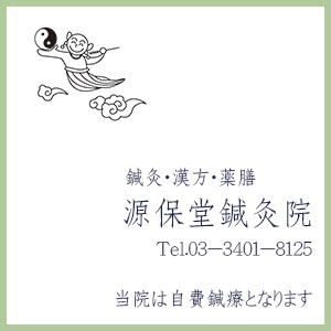 (C)肩こり・腰痛・寝違い・頭痛・生理痛など源保堂鍼灸院Tokyo Japan Acupuncture Clinic