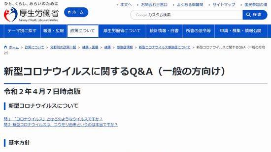 厚生労働省・新型コロナウイルスに関するQ&A