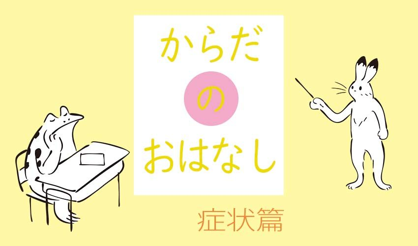 からだのはなし 症状篇 (C)肩こり・腰痛・寝違い・頭痛・生理痛など源保堂鍼灸院Tokyo Japan Acupuncture Clinic