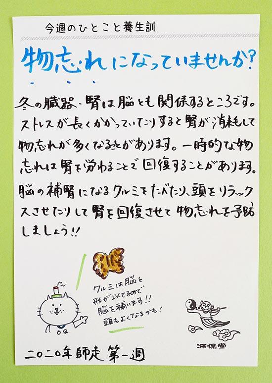 「物忘れになっていませんか?」(C)表参道・青山・渋谷の鍼灸院 源保堂鍼灸院 薬戸金堂