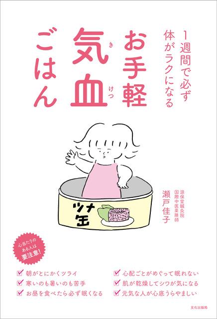 一週間で必ず体がラクになる お手軽気血ごはん 瀬戸佳子著 文化出版局