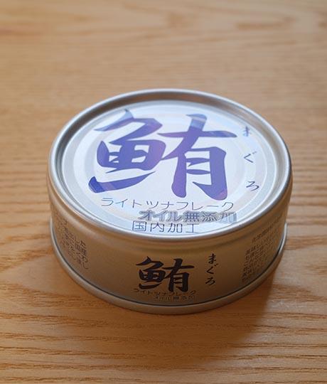 伊藤食品・マグロ鮪・ライトツナフレーク・オイル漬け