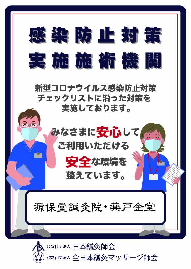 新型コロナウイルスの感染防止対策施術機関