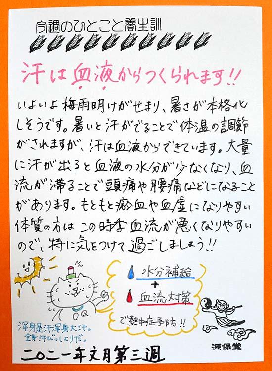 (C)肩こり・腰痛・寝違い・頭痛・生理痛など源保堂鍼灸院Tokyo Japan Acupuncture Clinic